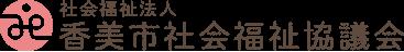 社会福祉法人 香美市社会福祉協議会|HOME