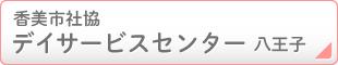 デイサービスセンター八王子